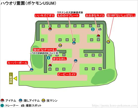 ポケモンウルトラサン・ウルトラムーン ハウオリ霊園 マップ