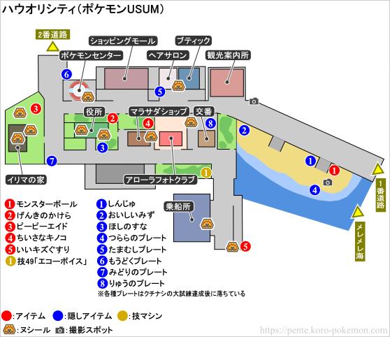 ポケモンウルトラサン・ウルトラムーン ハウオリシティ マップ