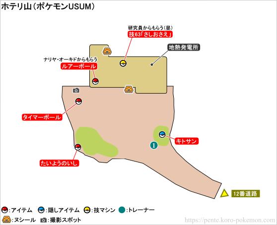 ポケモンウルトラサン・ウルトラムーン ホテリ山 マップ