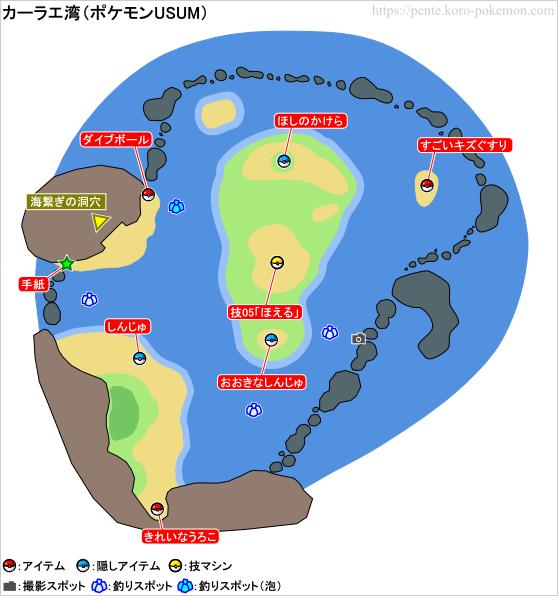 ポケモンウルトラサン・ウルトラムーン カーラエ湾 マップ