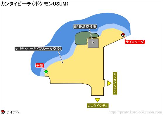 ポケモンウルトラサン・ウルトラムーン カンタイビーチ マップ