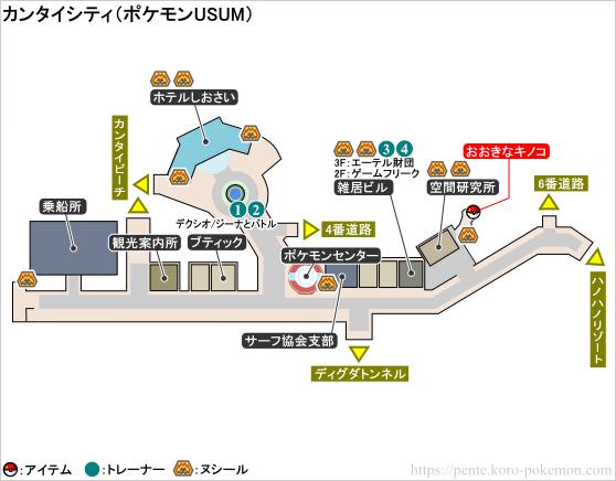 ポケモンウルトラサン・ウルトラムーン カンタイシティ マップ