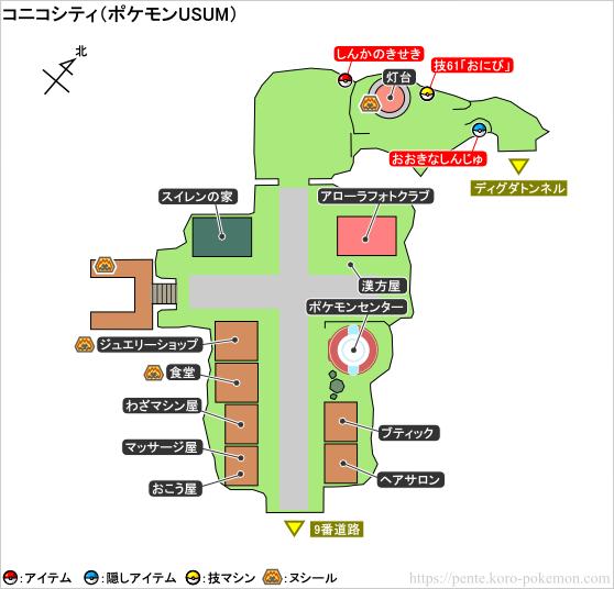 ポケモンウルトラサン・ウルトラムーン コニコシティ マップ