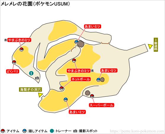 ポケモンウルトラサン・ウルトラムーン メレメレの花園 マップ