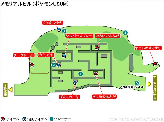 ポケモンウルトラサン・ウルトラムーン メモリアルヒル マップ