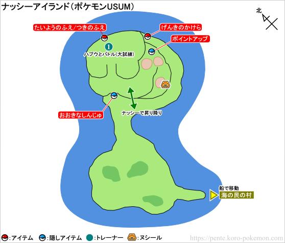 ポケモンウルトラサン・ウルトラムーン ナッシーアイランド マップ