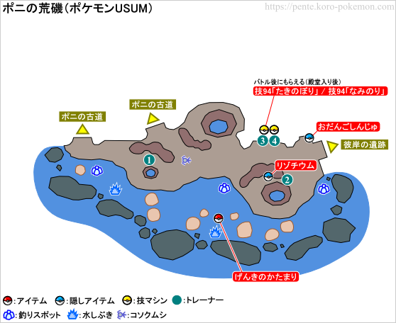 ポケモンウルトラサン・ウルトラムーン ポニの荒磯 マップ