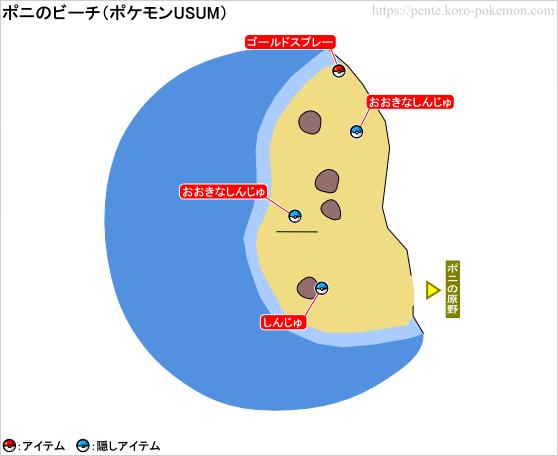 ポケモンウルトラサン・ウルトラムーン ポニのビーチ マップ