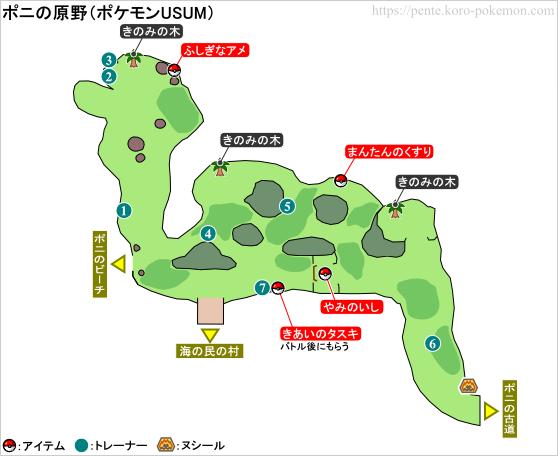 ポケモンウルトラサン・ウルトラムーン ポニの原野 マップ