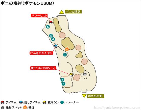 ポケモンウルトラサン・ウルトラムーン ポニの海岸 マップ