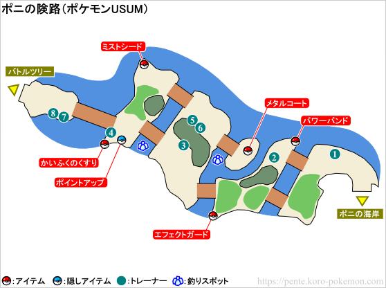 ポケモンウルトラサン・ウルトラムーン ポニの険路 マップ