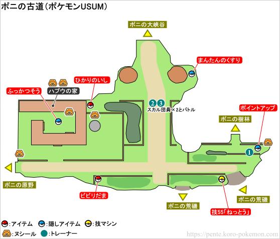 ポケモンウルトラサン・ウルトラムーン ポニの古道 マップ