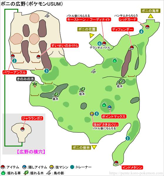 ポケモンウルトラサン・ウルトラムーン ポニの広野 マップ