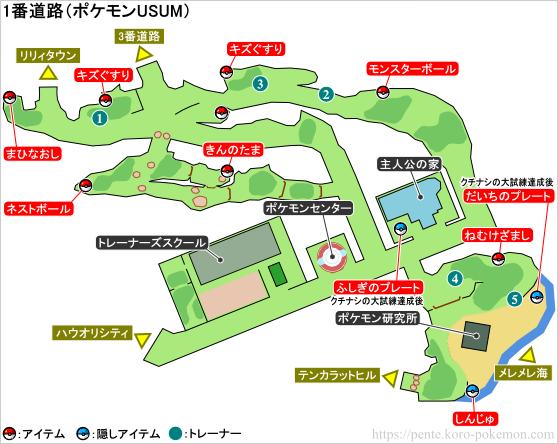 ポケモンウルトラサン・ウルトラムーン 1番道路 マップ