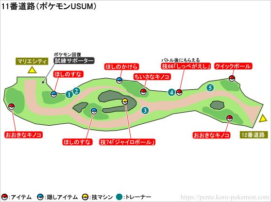 ポケモンウルトラサン・ウルトラムーン 11番道路 マップ