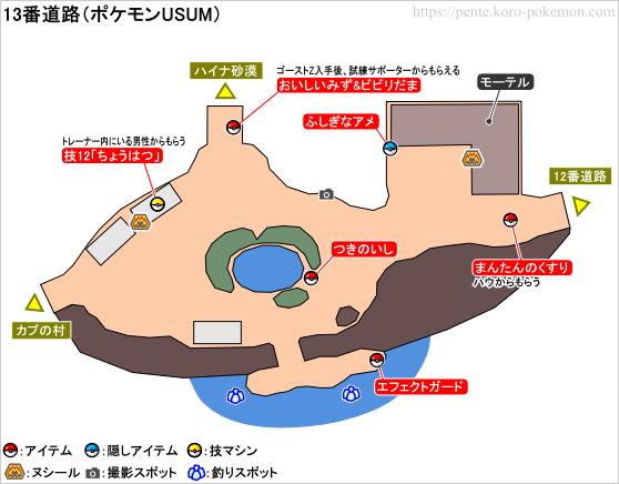 ポケモンウルトラサン・ウルトラムーン 13番道路 マップ