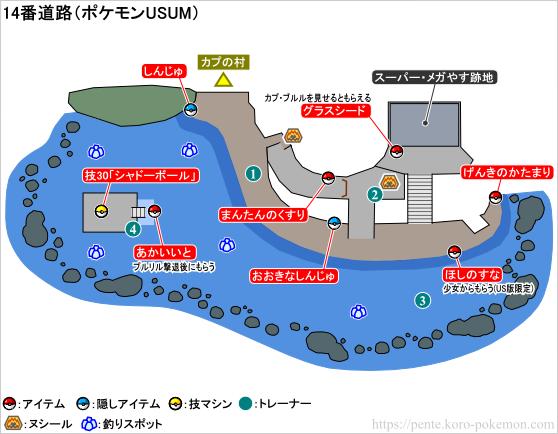 ポケモンウルトラサン・ウルトラムーン 14番道路 マップ