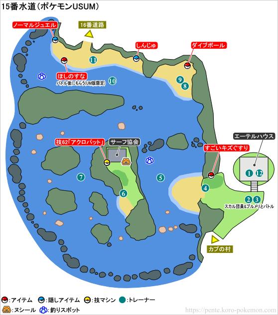 ポケモンウルトラサン・ウルトラムーン 15番水道 マップ