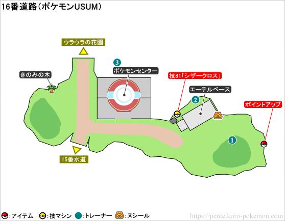 ポケモンウルトラサン・ウルトラムーン 16番道路 マップ