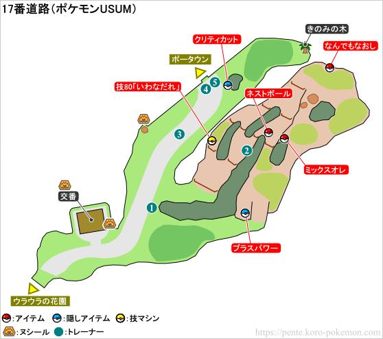 ポケモンウルトラサン・ウルトラムーン 17番道路 マップ
