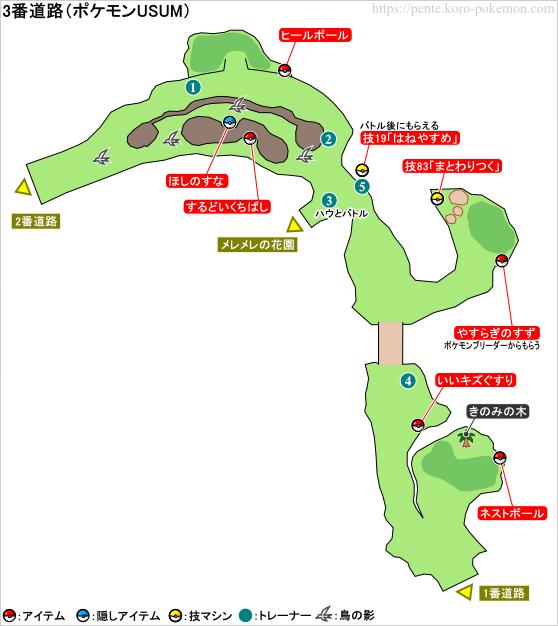 ポケモンウルトラサン・ウルトラムーン 3番道路 マップ