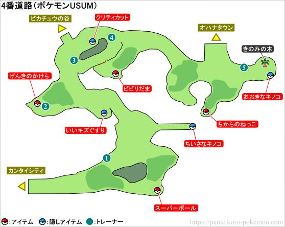 ポケモンウルトラサン・ウルトラムーン 4番道路 マップ