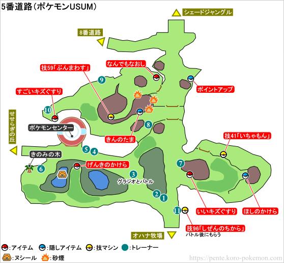 ポケモンウルトラサン・ウルトラムーン 5番道路 マップ