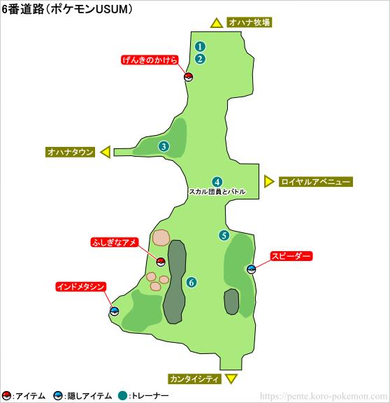 ポケモンウルトラサン・ウルトラムーン 6番道路 マップ