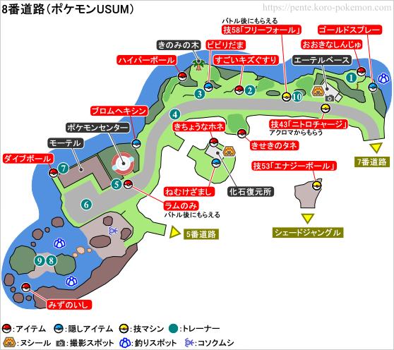 ポケモンウルトラサン・ウルトラムーン 8番道路 マップ