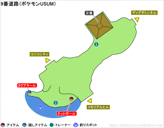 ポケモンウルトラサン・ウルトラムーン 9番道路 マップ