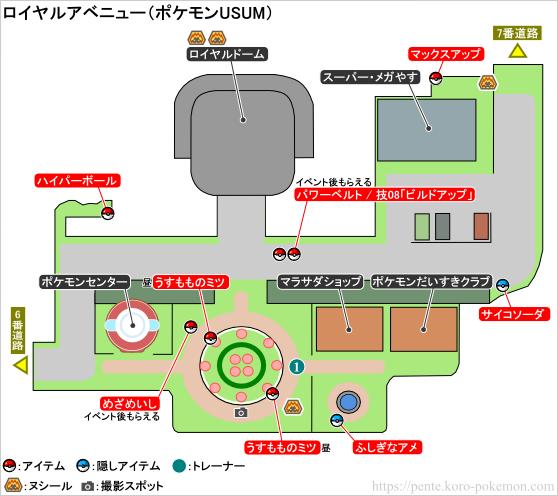 ポケモンウルトラサン・ウルトラムーン ロイヤルアベニュー マップ