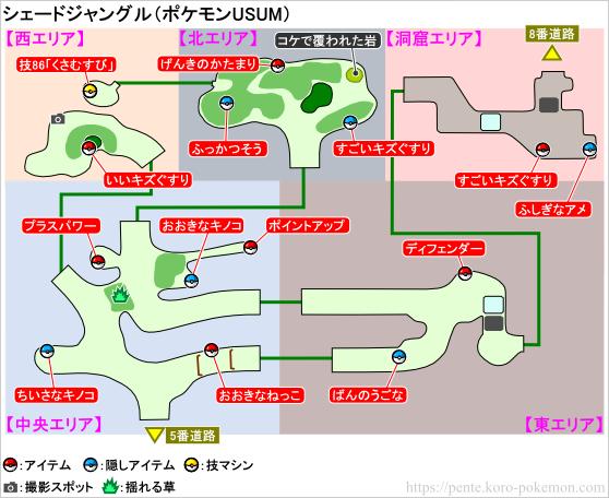 ポケモンウルトラサン・ウルトラムーン シェードジャングル マップ