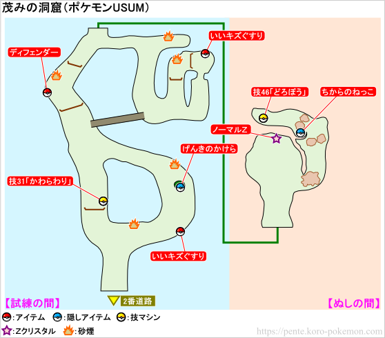 ポケモンウルトラサン・ウルトラムーン 茂みの洞窟 マップ