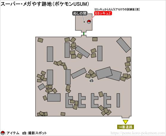 ポケモンウルトラサン・ウルトラムーン スーパー・メガやす跡地 マップ