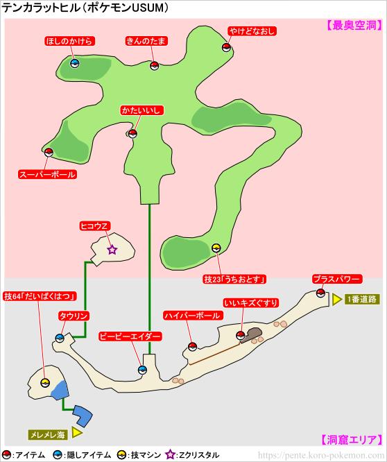 ポケモンウルトラサン・ウルトラムーン テンカラットヒル マップ