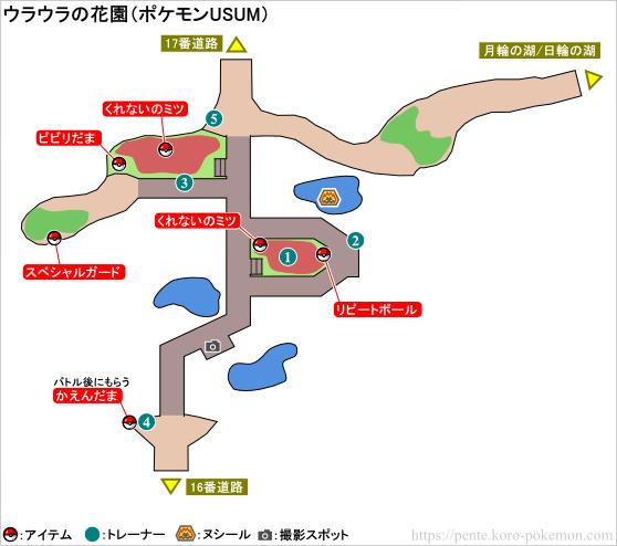 ポケモンウルトラサン・ウルトラムーン ウラウラの花園 マップ