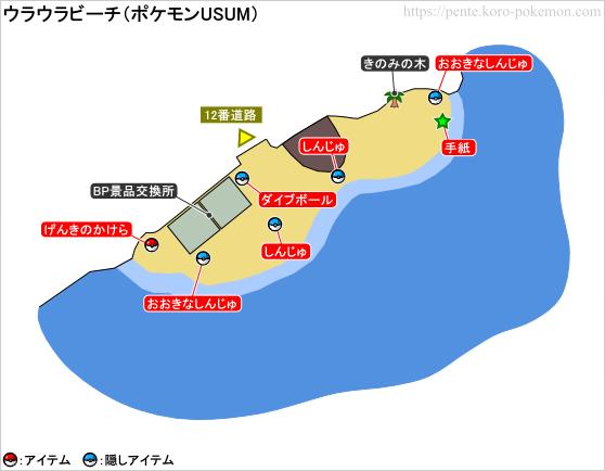 ポケモンウルトラサン・ウルトラムーン ウラウラビーチ マップ