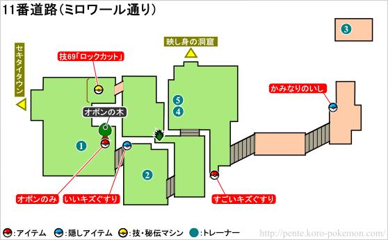 ポケモンXY 11番道路 マップ