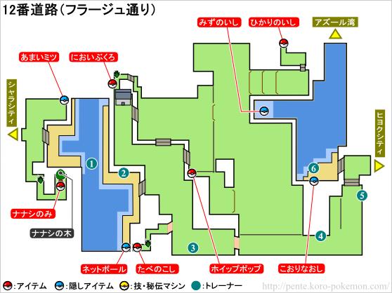 ポケモンXY 12番道路 マップ