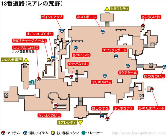 ポケモンXY 13番道路 マップ