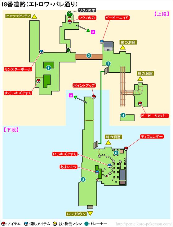 ポケモンXY 18番道路 マップ