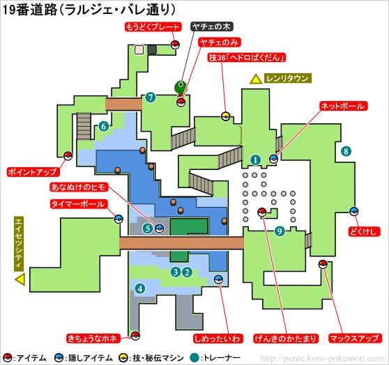 ポケモンXY 19番道路 マップ