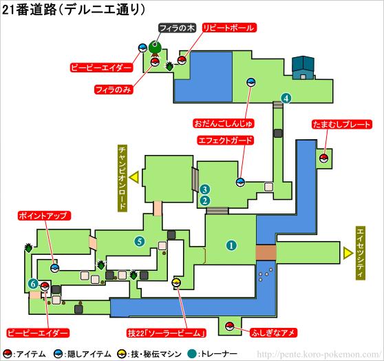 ポケモンXY 21番道路 マップ