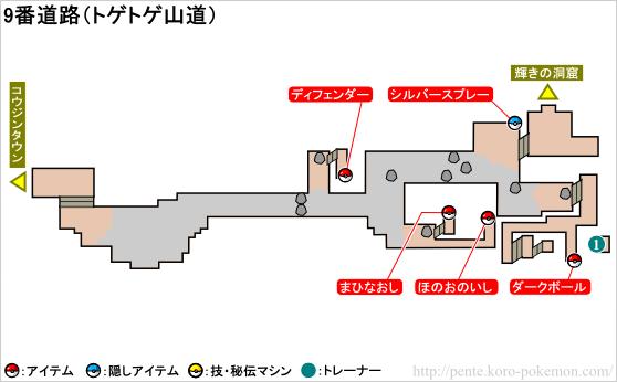 ポケモンXY 9番道路 マップ