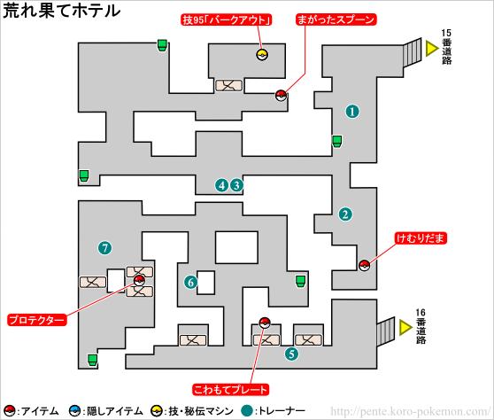 ポケモンXY 荒れ果てホテル マップ