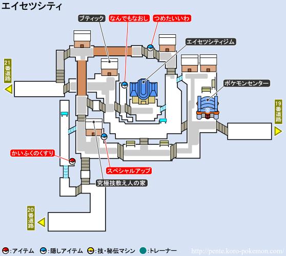 ポケモンXY エイセツシティ マップ