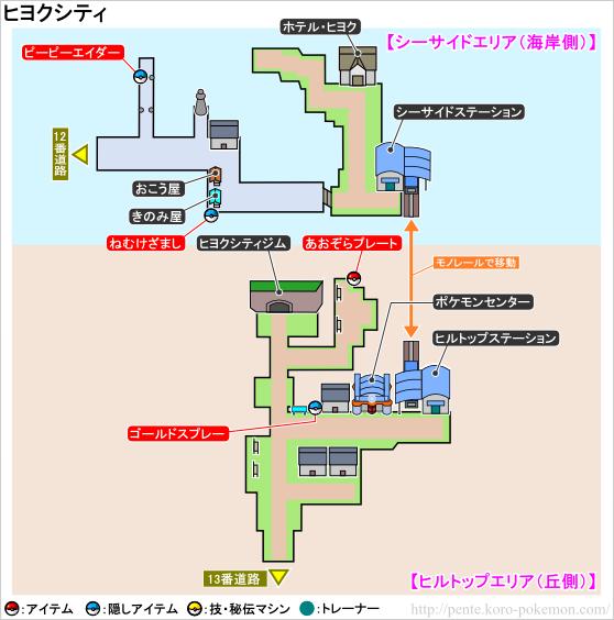 ポケモンXY ヒヨクシティ マップ