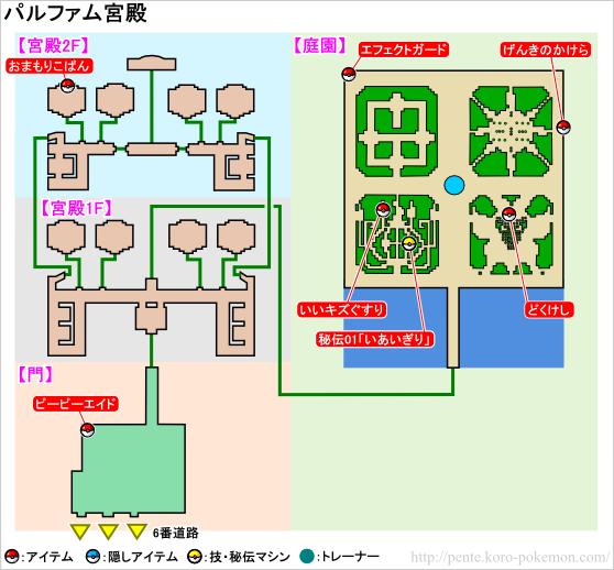 ポケモンXY パルファム宮殿 マップ