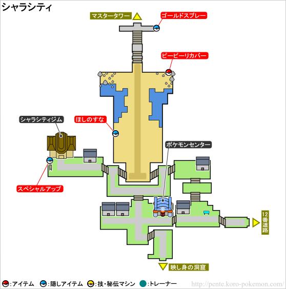 ポケモンXY シャラシティ マップ