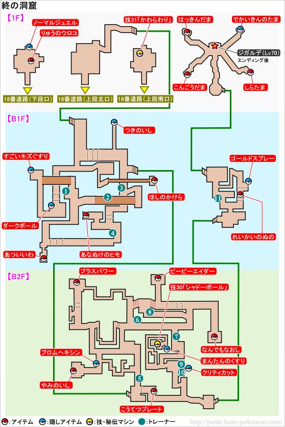 ポケモンXY 終の洞窟 マップ